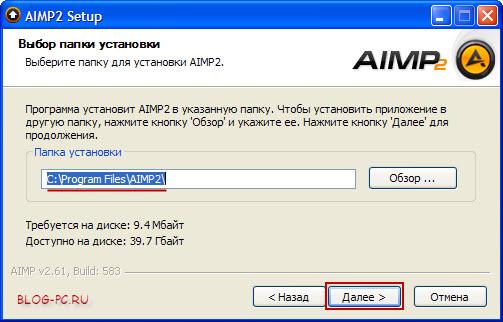 aimp2 2010 путь установки