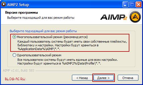 aimp2 2010 многопользовательский режим