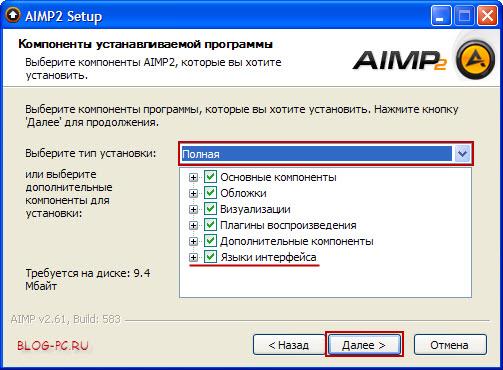 aimp2 2010 выбор компонентов