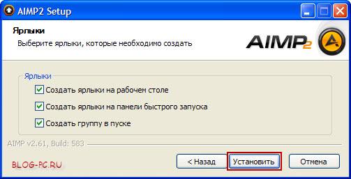 aimp2 2010 создание ярлыков