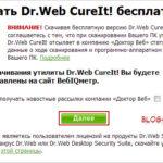 скачать Dr.Web CureIt