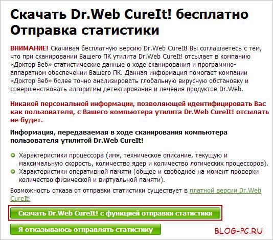 Бесплатная лечащая утилита Dr Web CureIt