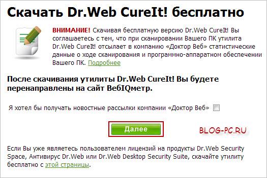 Dr. Web cureit! Скачать бесплатно антивирус на русском языке.