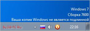 Ваша копия Windows не является подлинной