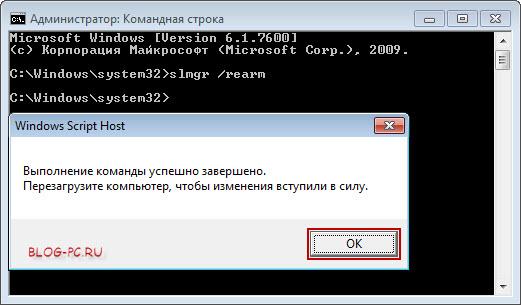 Бесплатная активация windows 7