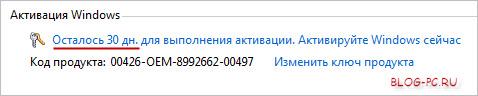 способ активации windows 7 на 30 дней
