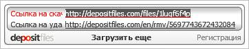 Ссылки после закачки файла на depositfiles