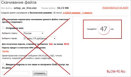 Как скачать большой файл с depositfiles ждем 60 секунд