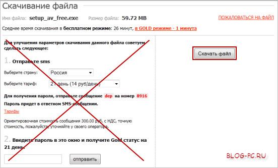 Как скачать большой файл с depositfiles кнопка Скачать файл