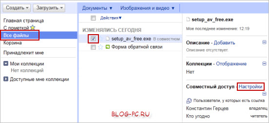 Все загруженные файлы в Gmail