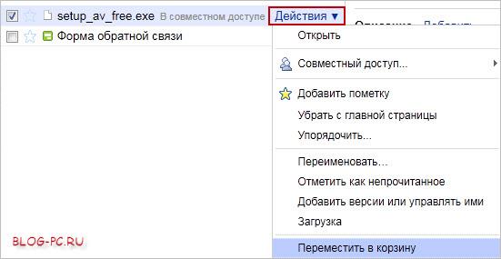 Действия над загруженными файлами в Gmail