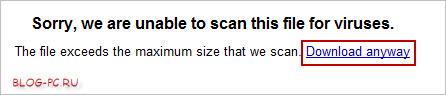 Проверка загруженного файла на вирусы в Gmail