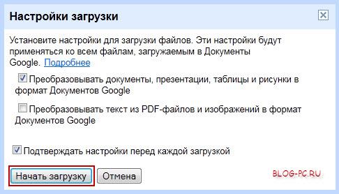 Начать загрузку файла в Gmail