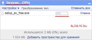 Процесс загрузки файла в Gmail