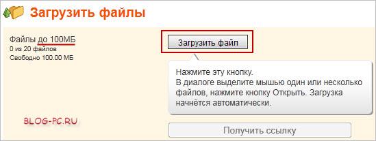 Загрузить большой файл в mail.ru