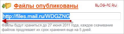 Ссылка большого файла в mail.ru