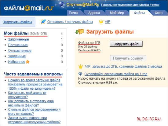 Меню для управлениями файлами в mail.ru
