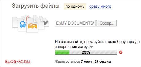Процесс загрузки больших файлов в yandex