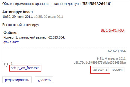 Скачать закачанный большой файл в ex.ua