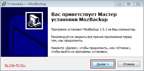 Mozbackup закрыть все программы