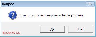 Защитить паролем файл Mozbackup