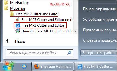 Free MP3 Cutter and Editor в меню ПУСК