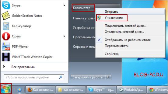 Центр управления Windows. Как попасть