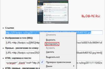 размещение скриншотов