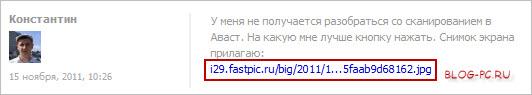 размещение скриншотов от FastPic ru в комментарии