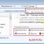 Поиск файлов на компьютере в Windows 7