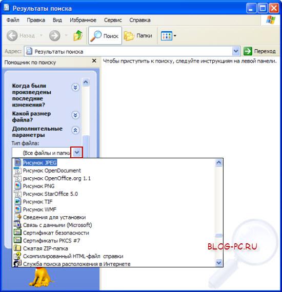 Поиск файлов и папок на компьютере