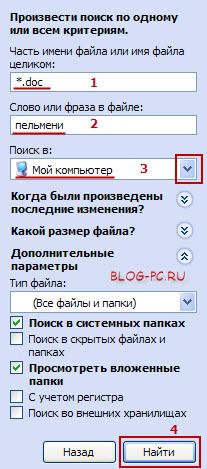 Поиск информации по тексту в файле