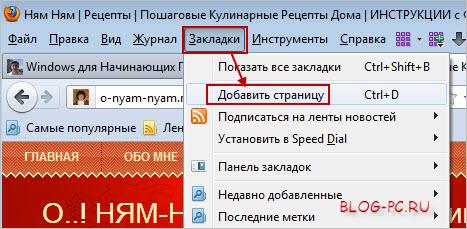 закладки в браузере Мозила