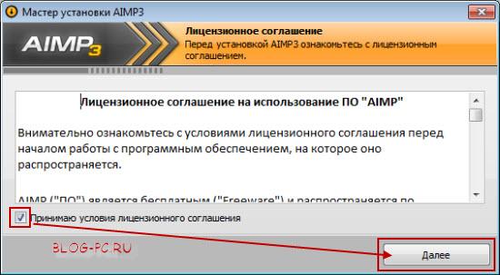 AIMP3 плеер - бесплатный музыкальный проигрыватель