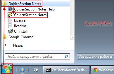 GoldenSection Notes - Бесплатная записная книжка