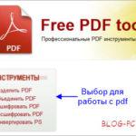 сервис Free Pdf tools