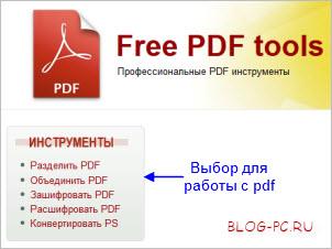 Pdftoolsfree. Онлайн-сервис по работе с pdf