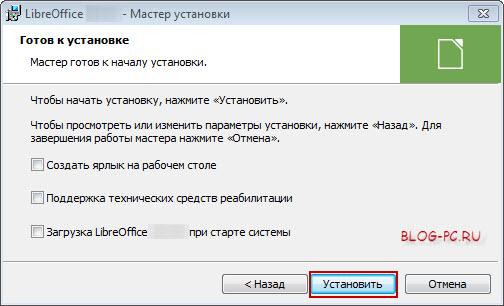 LibreOffice - бесплатный пакет офисных приложений