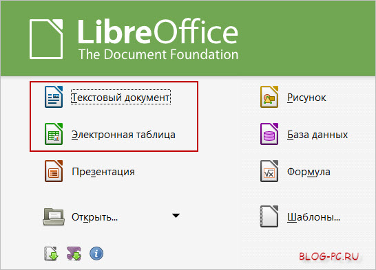 libreoffice в Пуск