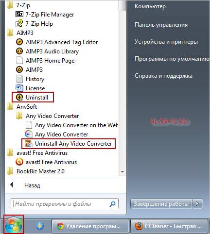 Как правильно удалять программы с компьютера