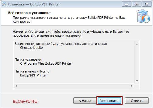 BullzipPDFPrinter – бесплатный виртуальный pdf принтер