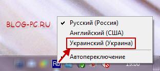 Punto-Switcher выбрать украинский язык
