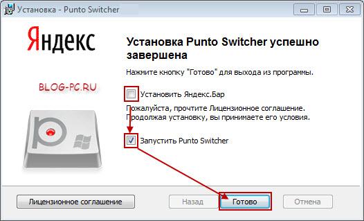 Punto Switcher - переключатель раскладки клавиатуры