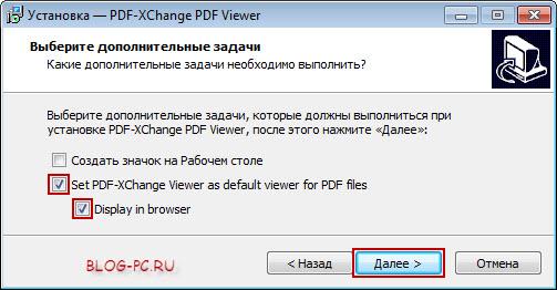 PDF-XChange Viewer. Программа для pdf