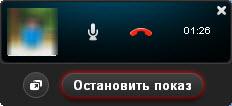 Демонстрация экрана в скайпе windows