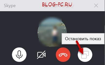 Остановить показ демонстрации экрана в Скайпе