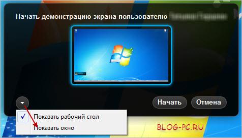 Как настроить демонстрацию экрана в скайпе