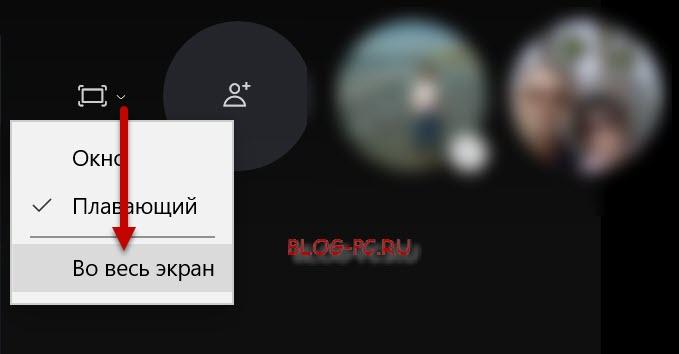 Во весть экран в Скайпе
