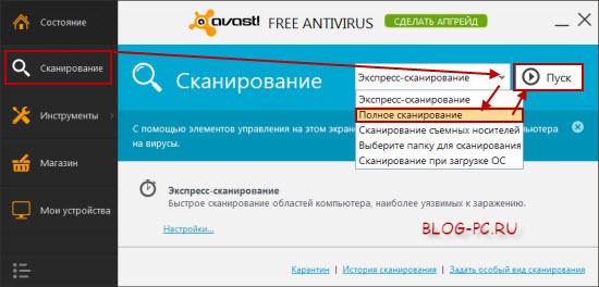 Хороший бесплатный антивирус Avast Free Antivirus