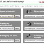 Конвертер файлов онлайн